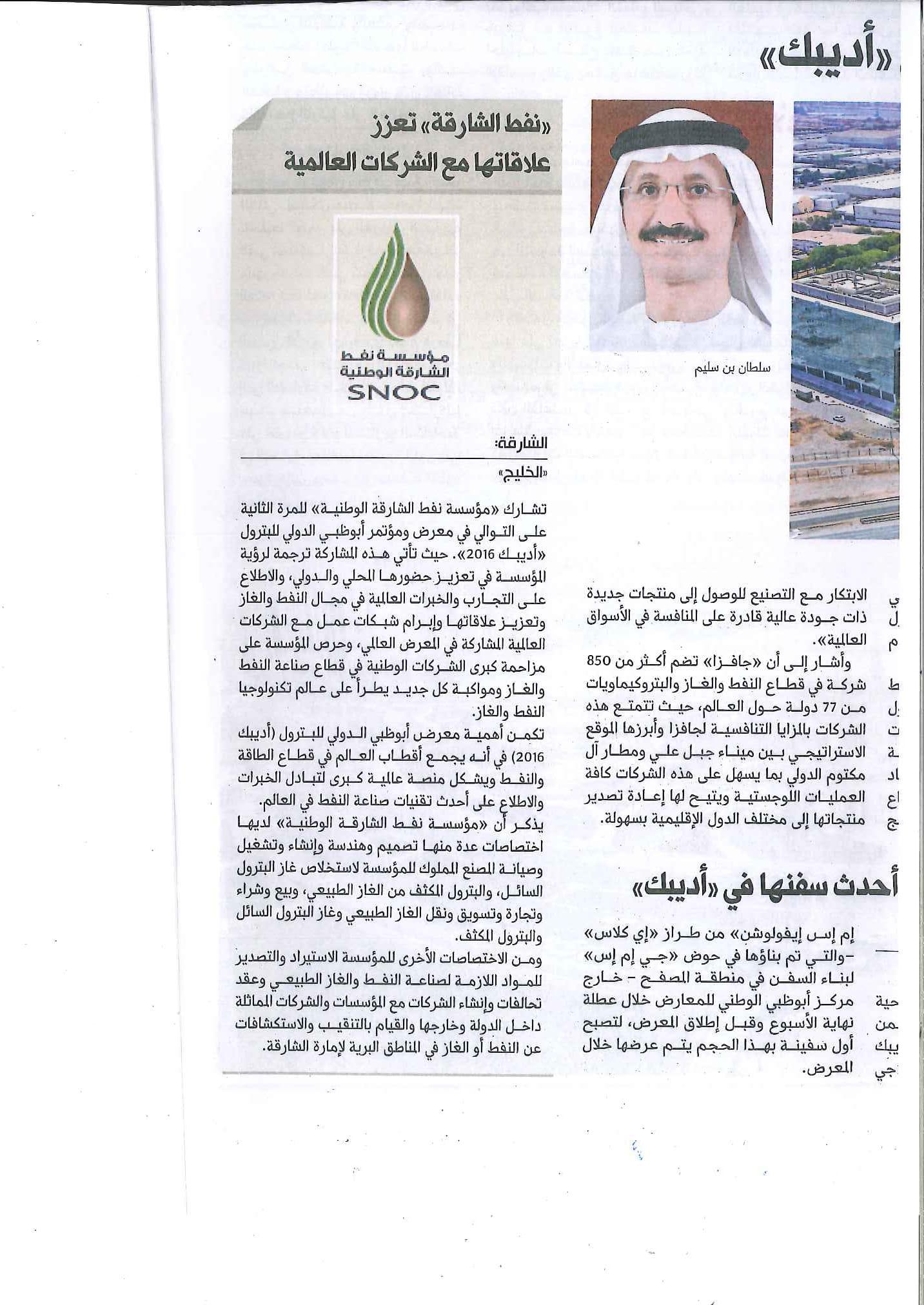 adepic press release Arabic - 2016-1